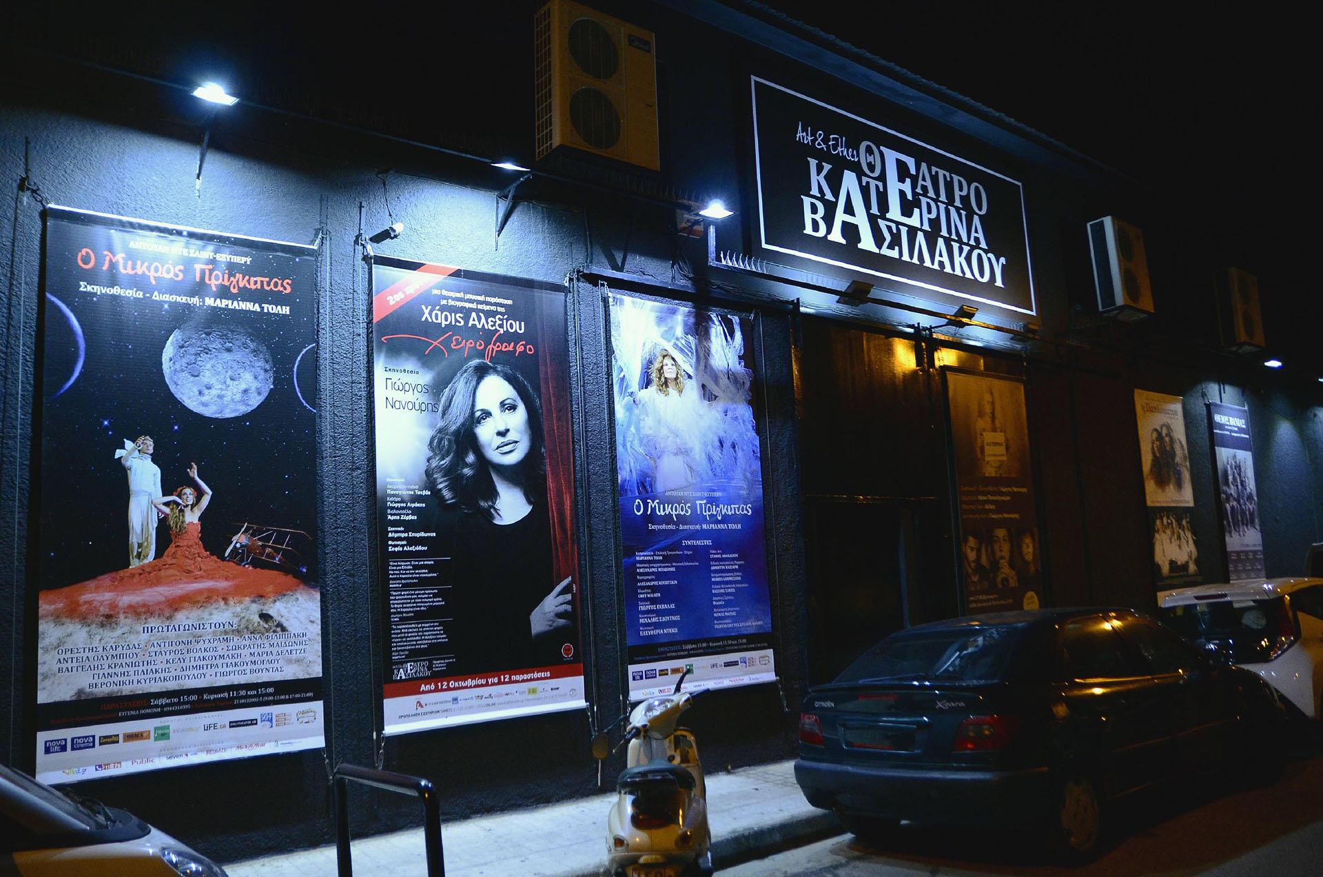 Νέο Θέατρο Κατερίνα Βασιλάκου