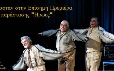 Ήμασταν στην Επίσημη Πρεμιέρα της παράστασης «ΗΡΩΕΣ» – avecnews.gr