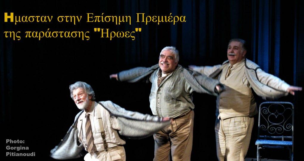 """Ήμασταν στην Επίσημη Πρεμιέρα της παράστασης """"ΗΡΩΕΣ"""" – avecnews.gr"""